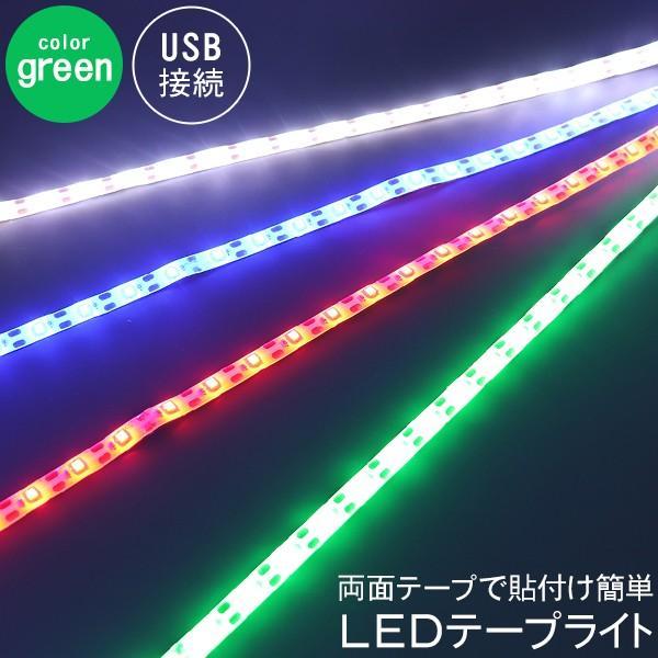 USB接続式LEDテープライト 緑色-900mm インテリア 照明 ライト おしゃれ 景品 ビンゴ大会 バラエティーグッズ プレゼント用 coscommu