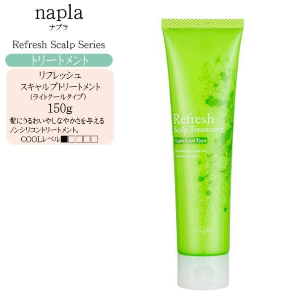 ナプラ リフレッシュ スキャルプヘアトリートメント ライトクールタイプ 150g|cosme-bito