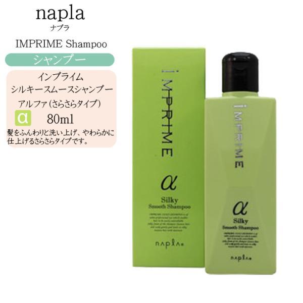 ナプラ インプライム シルキースムースシャンプー アルファ 80ml cosme-bito