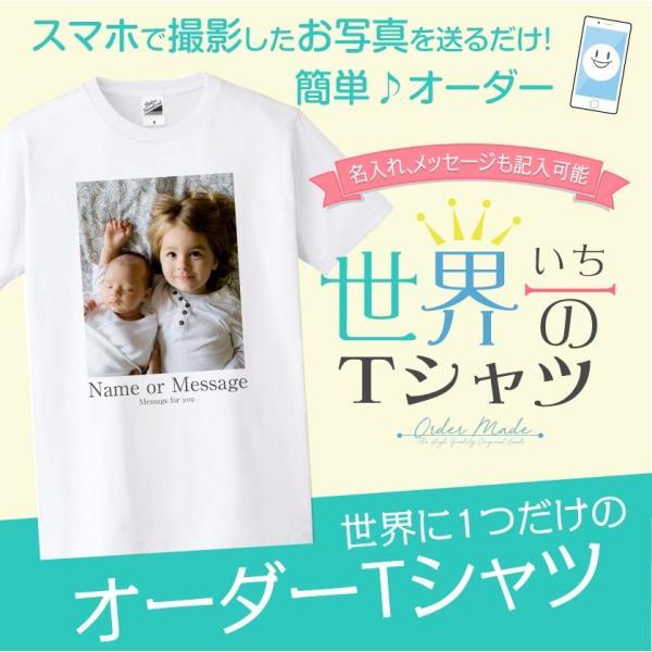 オーダーメイドTシャツメンズレディースキッズ世界一のTシャツ写真を送るだけの簡単オーダー名入れメッセージオリジナルDALUCホワ