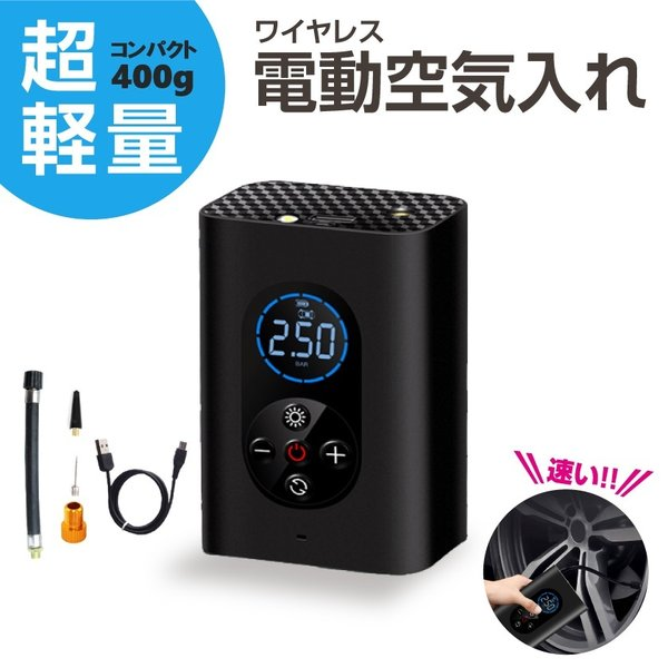 コンパクト 空気入れ 軽量 簡単 車 プール 自動 電動 電動エアコンプレッサー エアポンプ コードレス式 ポータブル 自転車 自動車用 ボール
