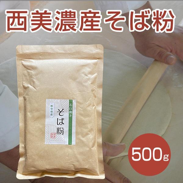 【DM便送料無料】西美濃産そば粉 500g 国産 蕎麦粉 手打ちそば 蕎麦 そば打ち