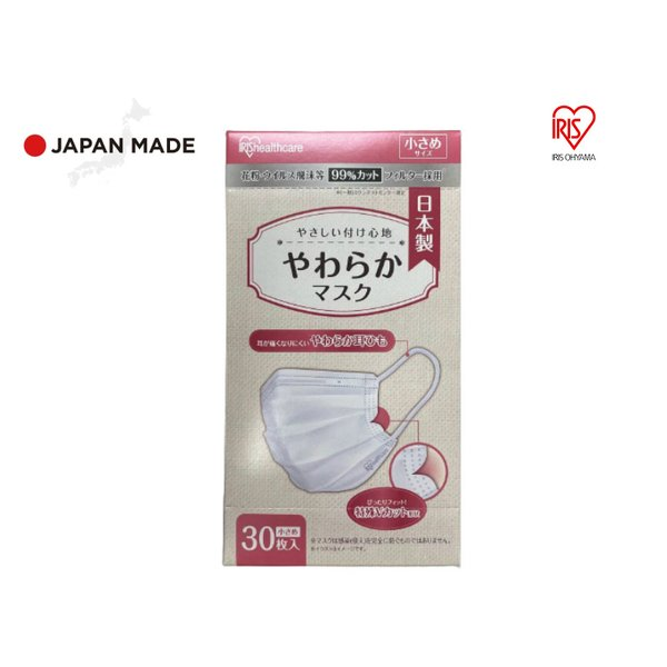 あす楽・日本製 アイリスオーヤマやわらかマスク30枚入小さめサイズ