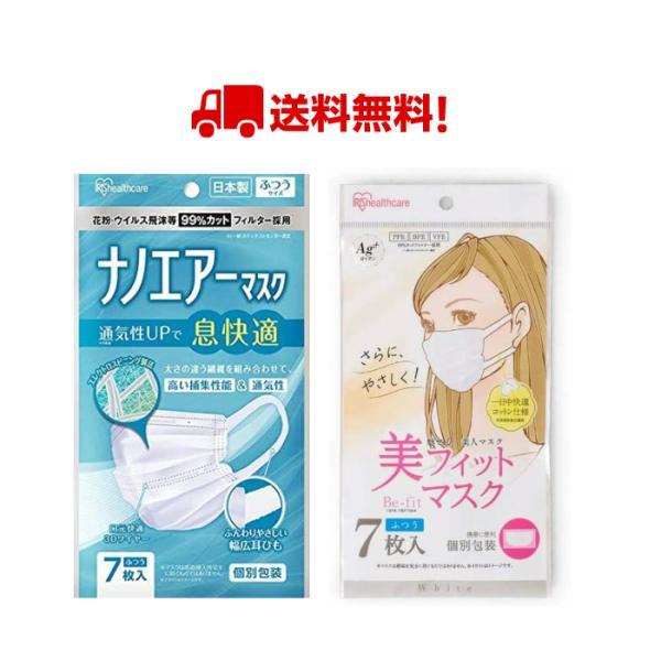 日本製・あす楽 ナノエアーマスク+美フィットマスク7枚入アイリスオーヤマIRISOHYAMAマスクふつうサイズホワイト個包装