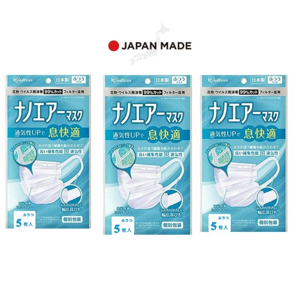 日本製・あす楽 3個セットアイリスオーヤマナノエアーマスクふつうサイズ個別包装5枚入り息快適耳が痛くなりにくマスク日本製在庫あ