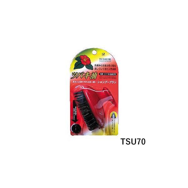 ツバキ油配合 シャンプーブラシ TSU-70 椿油 シャンプー ブラシ イケモト 池本刷子工業