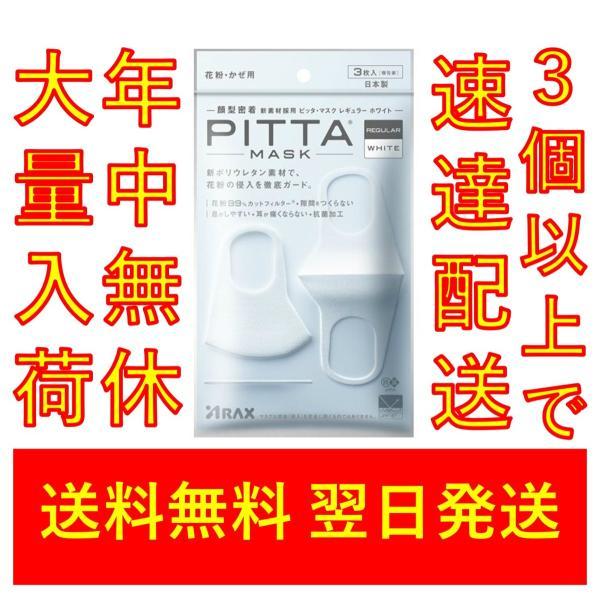 送料無料 3袋セット ピッタマスク ホワイト 3枚入 (位置固定のためテープ止め、定形外郵便)|cosme-store-joyful