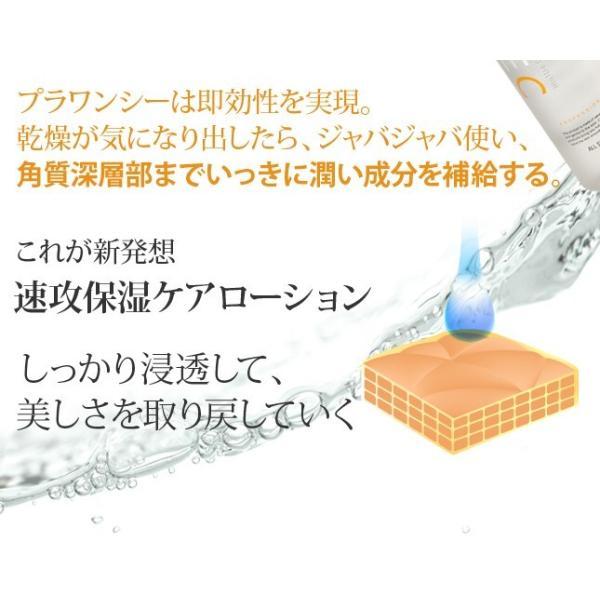 プラワンシー モイスチャーフェイスローション 化粧水 スキンケア|cosme-vie-make|09