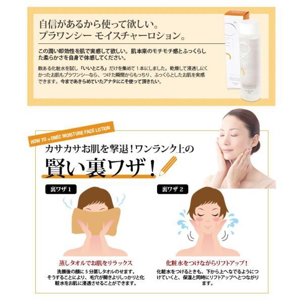 プラワンシー モイスチャーフェイスローション 化粧水 スキンケア|cosme-vie-make|10