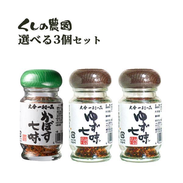 選べる ゆず七味 or かぼす七味 3個セット (28g×3個) 6種類の香辛料をブレンド 大分一村一品 櫛野農園 送料無料