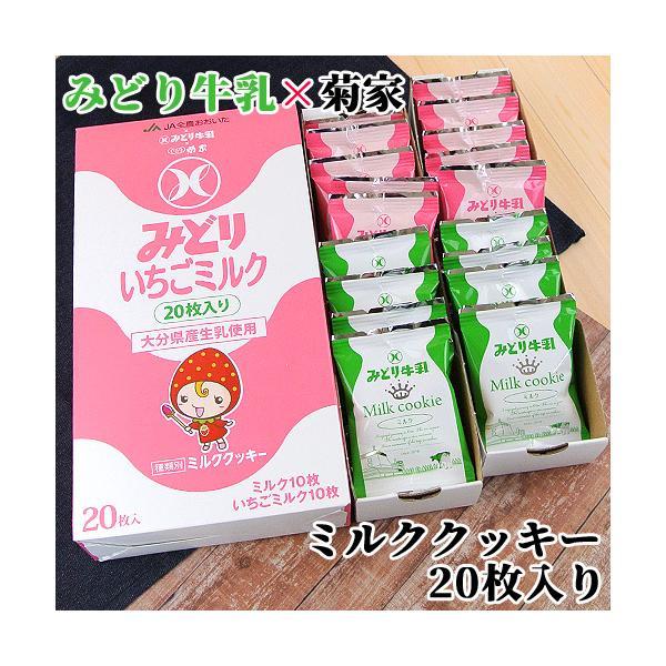 みどり牛乳×菊家 ミルククッキー (ミルク&いちごミルク) 20枚入(各10枚) 菊家【送料込価格】