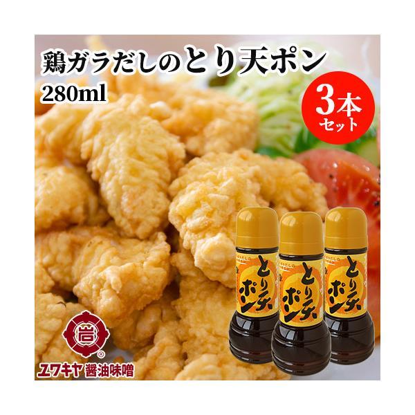 鶏ガラだしのつゆポン 大分の味 とり天ポン 280ml×3個セット ぽん酢醤油 ユワキヤ醤油 送料無料