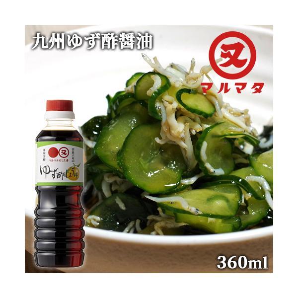 国産柚子果汁使用 ゆず酢醤油 360ml 九州醤油 ユズぽん酢 マルマタ醤油