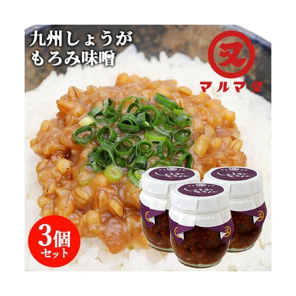 大分県産 しょうがもろみ 200g×3個セット 生姜入り 諸味味噌 九州醤油 マルマタ醤油【送料無料】