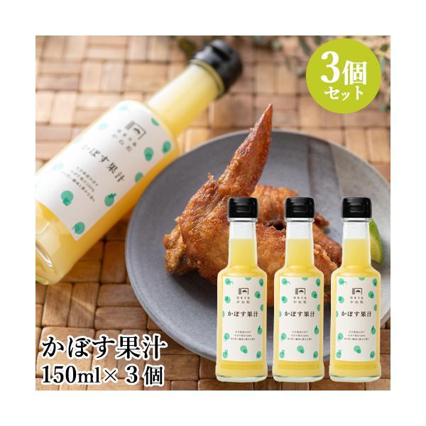【送料無料】大分県産 無添加 かぼす果汁 150ml×3個セット 国東半島かね松 安永醸造