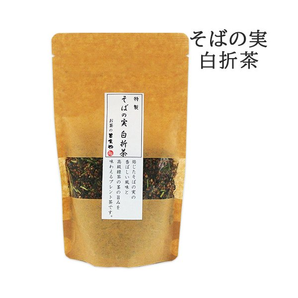 自社製茶工場で仕上げる老舗茶屋のブレンド茶 特製・そばの実白折茶 100g 契約農家茶葉使用 しらおれ 蕎麦茶 日本茶 緑茶 国登録有形文化財認定 お茶のとまや