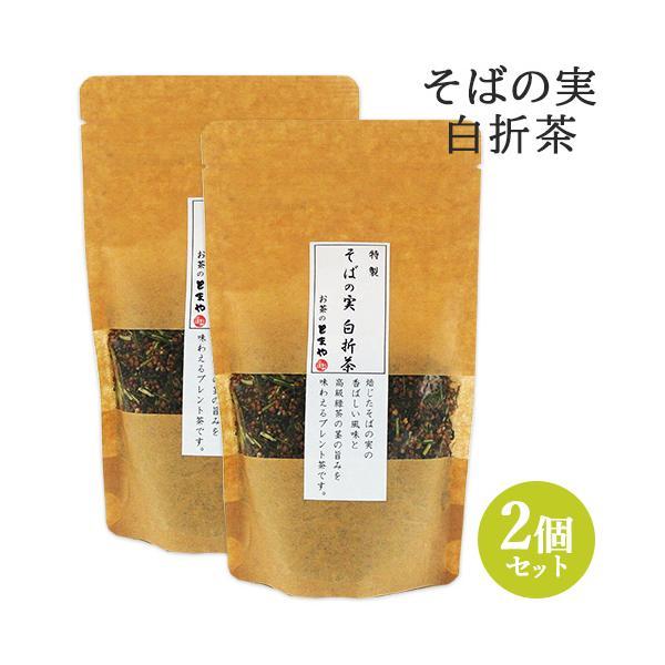 自社製茶工場で仕上げる老舗茶屋のブレンド茶 特製・そばの実白折茶 100g×2個セット 契約農家茶葉使用 しらおれ 蕎麦茶 日本茶 緑茶 お茶のとまや【送料込】
