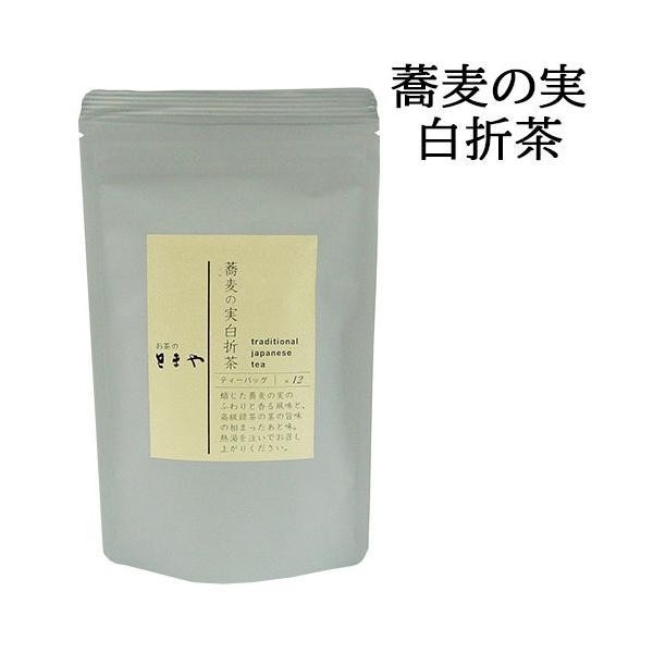 自社製茶工場で仕上げる老舗茶屋のブレンド茶 蕎麦の実白折茶ティーバッグ 24g(2g×12パック) 契約農家茶葉使用 しらおれ そば茶 日本茶 緑茶 お茶のとまや