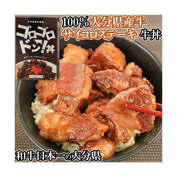 大分県産牛使用 サイコロステーキ丼 国産牛丼 牛肉たっぷり160g(1人前)  レトルトパック 即席おかず HellCompany  ヘルカンパニー