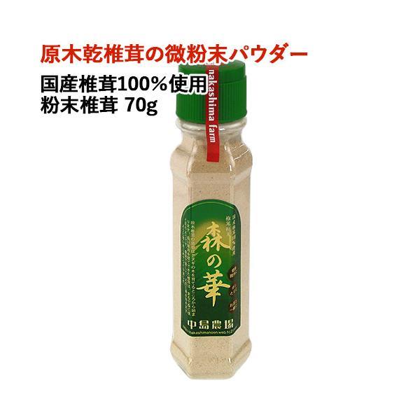 国産椎茸100%使用 粉末椎茸 森の華 70g 使いやすいボトルタイプ 中島農場