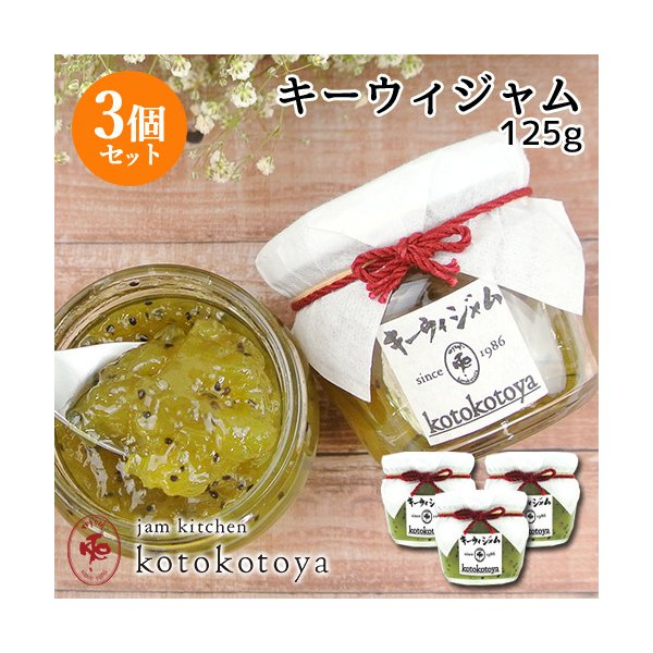 湯布院で長年愛されている手作りジャム キーウィジャム 125g×3個セット 旬ものキウイ お菓子作りやお料理の隠し味に Jam kitchen kotokotoya【送料無料】