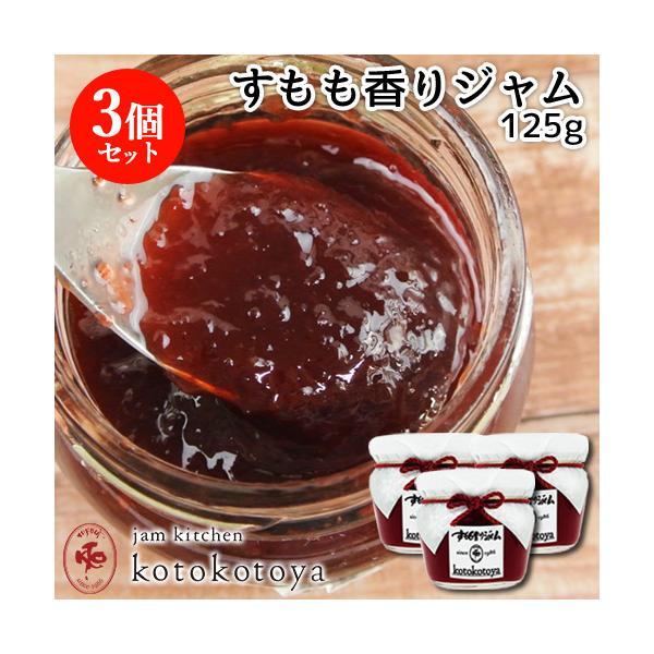 湯布院で長年愛されている手作りジャム すもも香りジャム 125g×3個セット 九州産 自家製 お菓子作りに Jam kitchen kotokotoya【送料無料】
