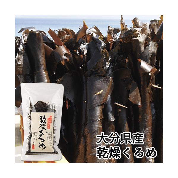 大分県佐賀関名産 乾燥くろめ 20g くろめ(海藻) 佐賀関加工グループ