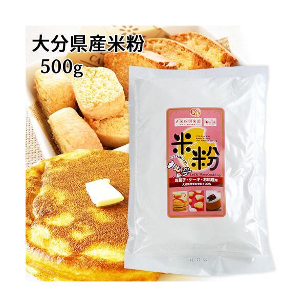 大分県産米100% ノングルテン 米粉 500g 国産 うるち米 グルテンフリー お菓子ケーキお料理に ライスアルバ