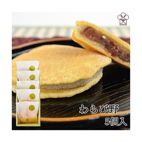やわらかせんべいの餅菓子サンド わらび野 5個入り 自家製吟醸餡 粒あん 九州大分佐伯銘菓 個包装 プチギフト お菓子のうめだ