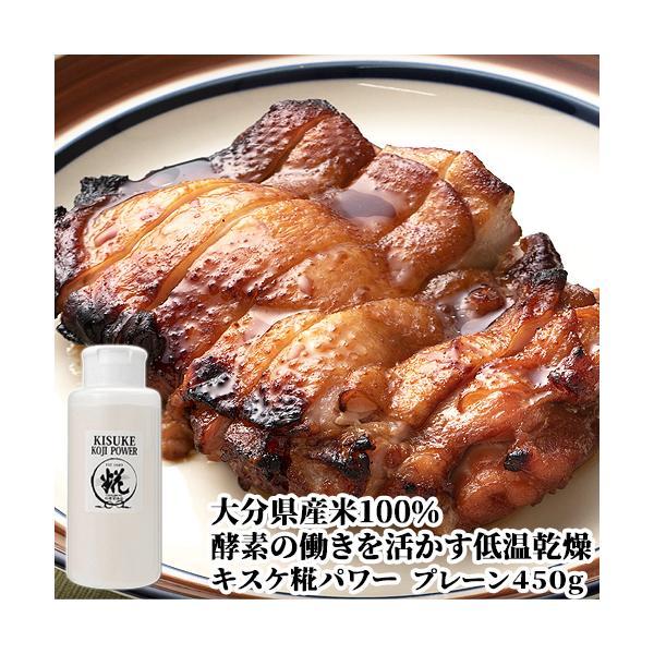 低温乾燥で米糀を粉末にしました 糀屋本店 乾燥米麹 微粉末 キスケ糀パワー プレーン 450g ボトル入り【送料無料】