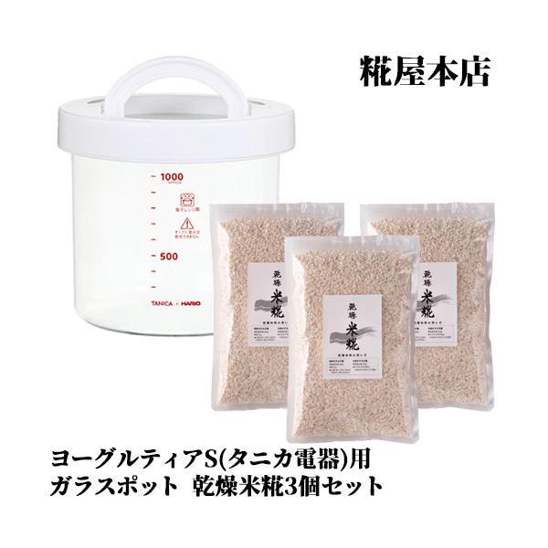 糀屋本店 ヨーグルティアS(タニカ電器)用ガラスポット&乾燥米糀×3個セット【送料無料】