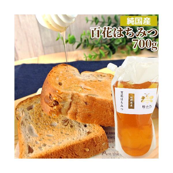 純国産 風味豊かな 百花はちみつ 大容量キャップ付きPP袋 700g 非加熱純粋蜂蜜 国産天然100% 生はちみつ ピュアハニー 蜂の音