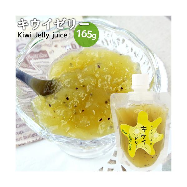大分県国東市産キウイを贅沢に使用 飲むキウイゼリー 165g 手絞り果汁 香料&合成着色料不使用 てんさい糖使用 オレンジ農園