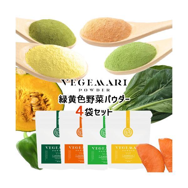 VEGIMARI(ベジマリ) 無添加 緑黄色野菜パウダー 50g×4袋セット 村ネットワーク ゆうパケット送料無料