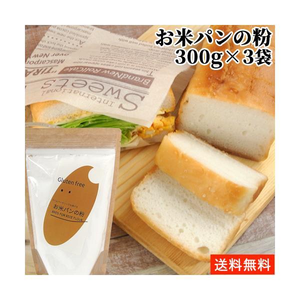 無添加&グルテンフリー お米パンの粉 300g×3袋セット 製パン用米粉 小麦グルテン&アレルゲン不使用 九州産米粉100% 村ネットワーク 送料無料