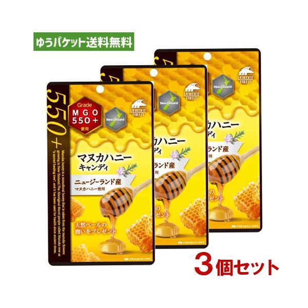 マヌカハニーキャンディMGO550+ 10粒 ユニマットリケン×3個セット【ゆうパケット送料無料】