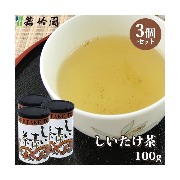 若竹園 大分県特産 しいたけ茶 100g(20g×5袋)×3個セット 粉末飲料 調味料 椎茸出汁 お湯に溶かすだけ お手軽【送料無料】