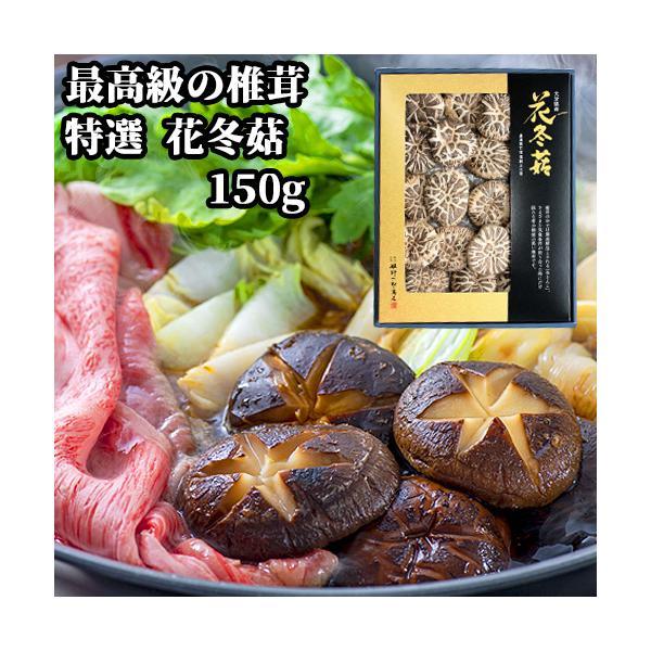 竹田市産 特選 花冬こ 箱入 150g はなどんこ 姫野一郎商店 最高級の椎茸