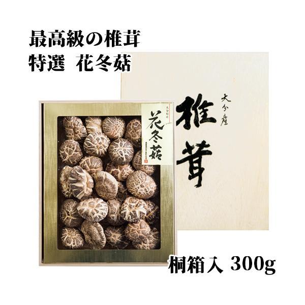竹田市産 特選 花冬こ 桐箱入 300g はなどんこ 姫野一郎商店 最高級の椎茸