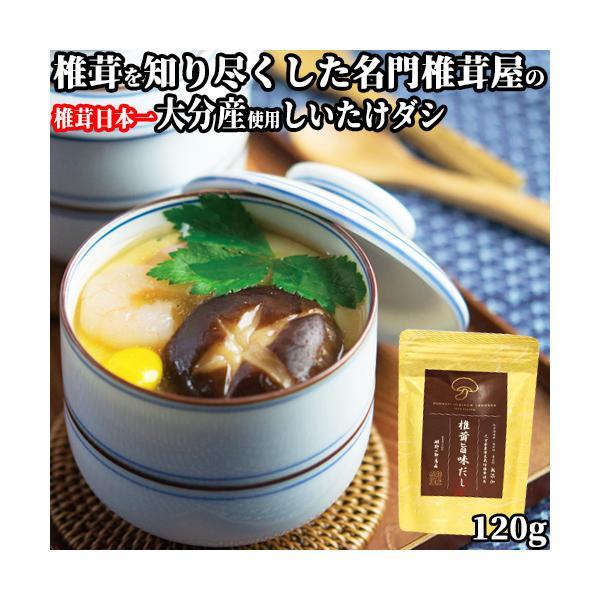 椎茸旨味だし 120g(8g×15袋) 姫野一郎商店 出汁 しいたけ 干しシイタケ