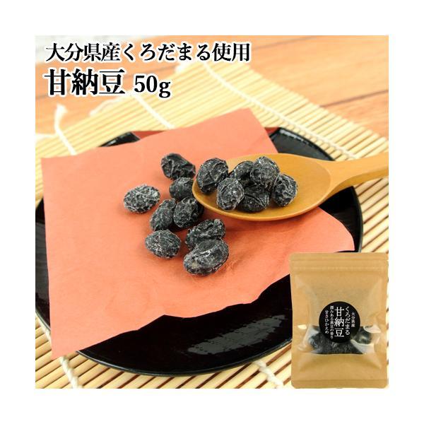 甘さひかえめ 大分県産黒豆くろだまる使用 甘納豆 50g 無添加おやつ 和菓子 小腹が空いた時に 保存のできるチャック付きパウチ 姫の園