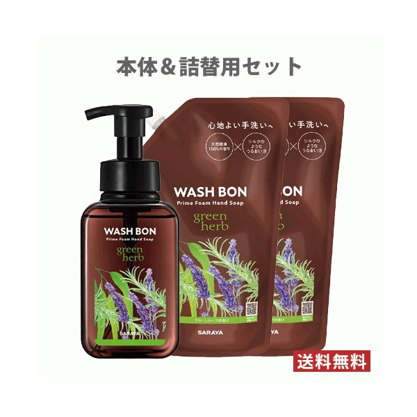ウォシュボン(WASH BON) ハンドソープ プライムフォーム グリーンハーブ 本体 500ml+詰替用 500ml×2個 サラヤ(SARAYA)【送料込】【今だけSALE】