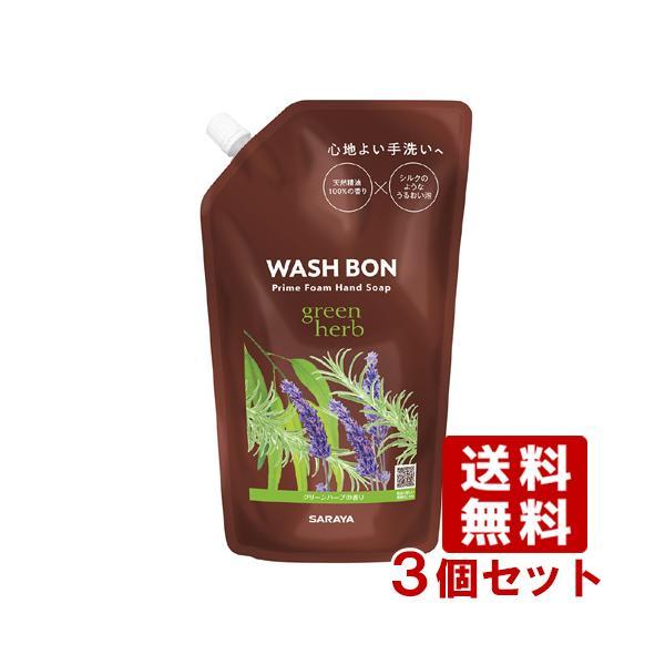 ウォシュボン(WASH BON) ハンドソープ プライムフォーム グリーンハーブ 詰替え用 500ml×3個セット サラヤ(SARAYA)【送料込】【今だけSALE】