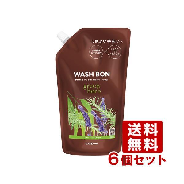 ウォシュボン(WASH BON) ハンドソープ プライムフォーム グリーンハーブ 詰替え用 500ml×6個セット サラヤ(SARAYA)【送料込】【今だけSALE】