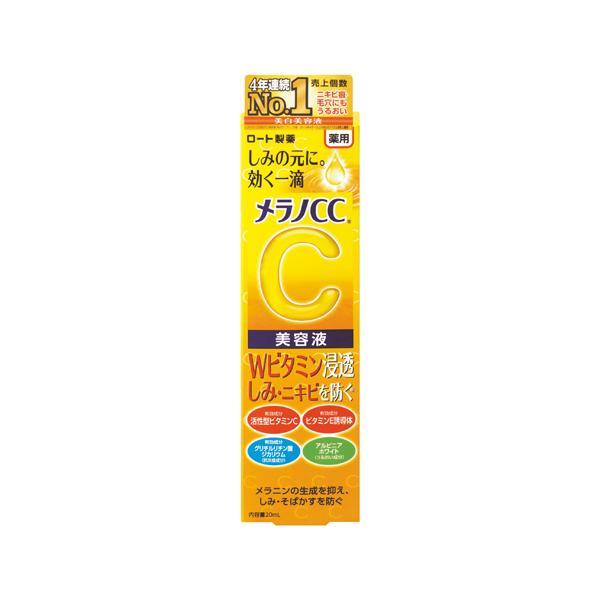 メラノCC(MELANO CC) 薬用しみ集中対策美容液 20ml ロート製薬(ROHTO)