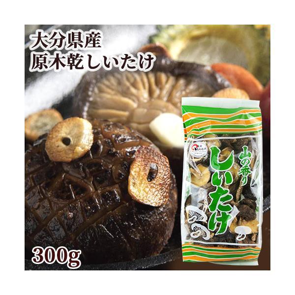 大分県産原木栽培乾しいたけ 乾椎茸袋詰め(大) 300g お得家庭用 国産 茂里商店