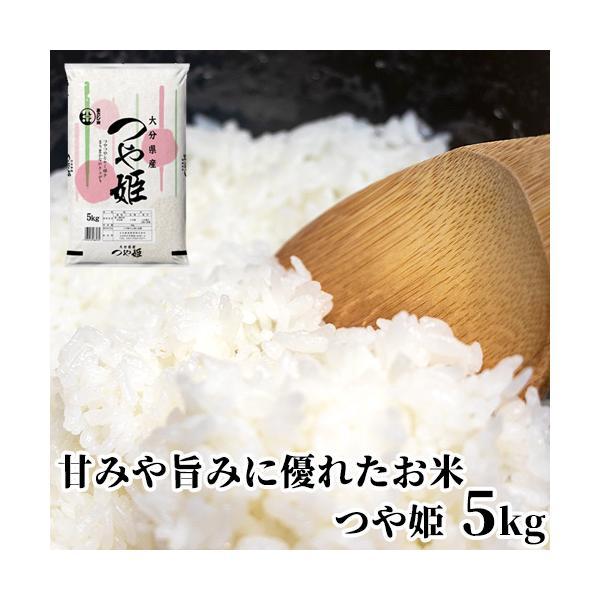 大分県産 つや姫  5kg 大分県米穀卸【送料無料】