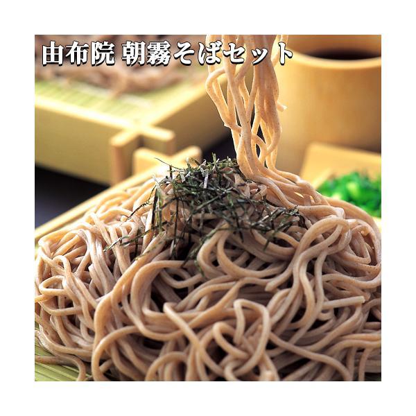 由布院 朝霧そばセット (乾麺2種詰合わせ+めんつゆ+蕎麦茶) 由布製麺 送料無料