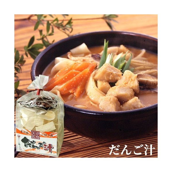 おおいたの郷土料理 団子汁 乾麺 1袋(麺80g/みそつゆ35g×3) 由布製麺