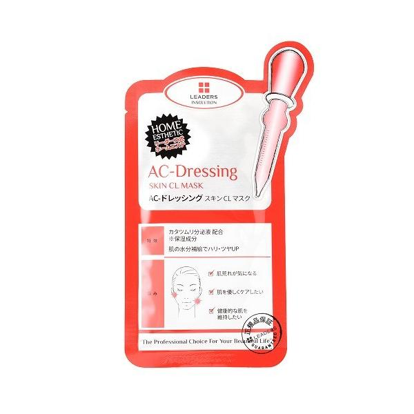 Leaders Cosmetics(リーダース コスメティック) ACドレッシングスキンクリニックマスク フェイス用シートパック・マスク
